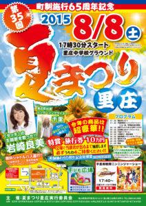 里庄祭り ポスター