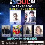 SHARING the SOUL 高砂