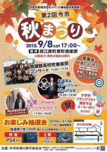 井原市イベント
