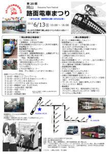 路面電車祭り