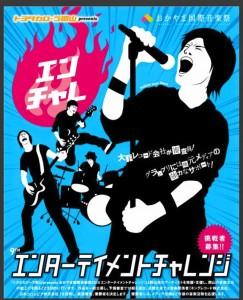 おかやまエンターテイメントチャレンジ2015