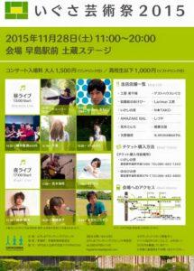 いぐさ芸術祭2015 早島