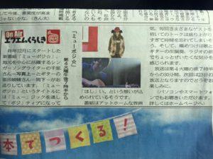 山陽新聞 ミューポジ 千里